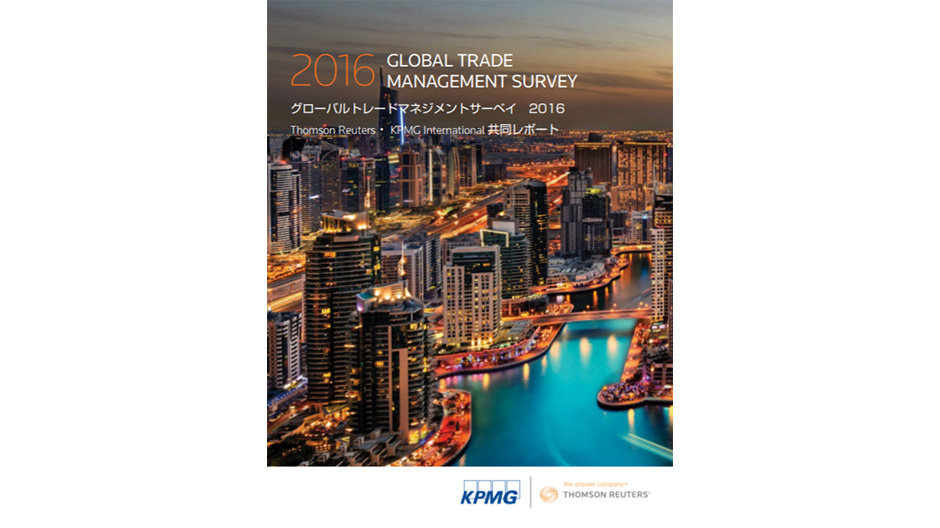 Global Trade Management Survery 2016
